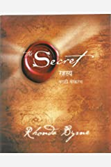 THE SECRET (Marathi) Kindle Edition