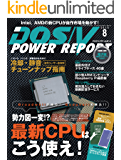 DOS/V POWER REPORT (ドスブイパワーレポート) 2015年8月号 [雑誌]