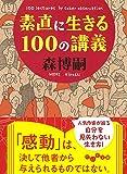 素直に生きる100の講義 (だいわ文庫)
