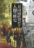 万国博覧会と人間の歴史