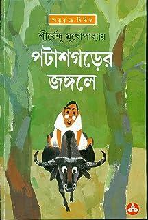 Mukherjee books pdf shirshendu