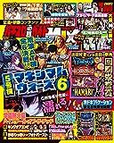 パチスロ必勝ガイド ウルトラMIX VOL.11 (GW MOOK 432)