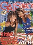 Gals paradise 〔2000〕 レースクイーン・ (SAN-EI MOOK)