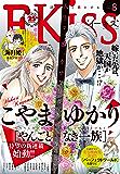 EKiss 2017年8月号[2017年6月24日発売] [雑誌]