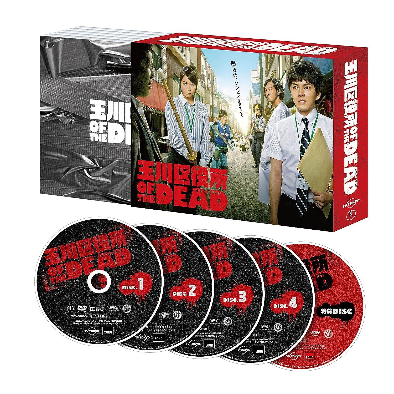 玉川区役所 OF THE DEAD DVD BOX B00P0RLHD2