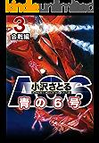 AO6 青の6号 (3) 会戦編 (ぶんか社コミックス)