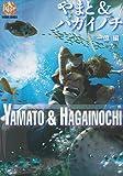 やまと&ハガイノチ (一億編) (K-BOOK COMICS)