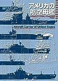 アメリカの航空母艦: 日本空母とアメリカ空母:その技術的差異