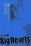 Big Hearts(1) (モーニングコミックス)