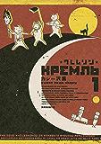 クレムリン(1) (モーニングコミックス)