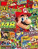 てれびげーむマガジン March 2017 (エンターブレインムック)