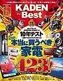 KADEN the Best (100%ムックシリーズ)