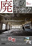 廃墟のキオク 学研スマートライブラリ