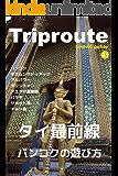Trip Route 4.1 タイ バンコク編 2019: ガイドブック