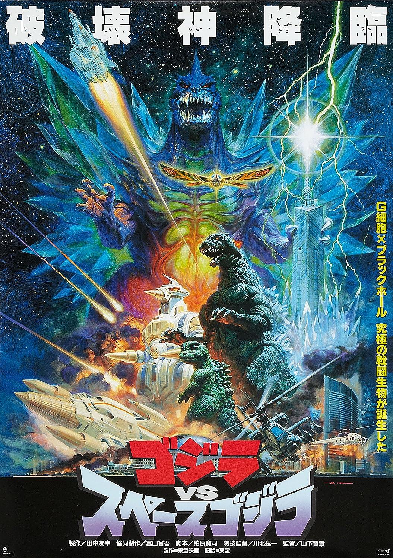 "Godzilla vs. Super Godzilla (Gojira VS Supesugojira) Japanese Movie Poster 24""x36"""