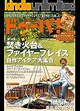 ドゥーパ! 2017年8月号 [雑誌]