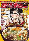 週刊漫画TIMES 2017年10/13号 [雑誌] (週刊漫画TIMES)