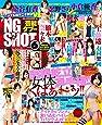 特ダネ芸能タブーNG SHOT(6) 2017年 07 月号 [雑誌]: DVDしろ~とEvolution!! 増刊