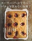 ホーローバットで作る バターを使わないお菓子 (生活シリーズ)
