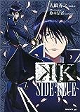 K SIDE:BLUE (講談社BOX)