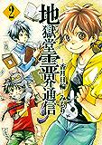 地獄堂霊界通信(2) (アフタヌーンコミックス)