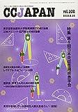 CCJAPAN vol.102(2018.2―クローン病と潰瘍性大腸炎の総合情報誌 特集 第8回日本炎症性腸疾患学会)