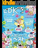 LDK (エル・ディー・ケー) 2016年7月号 [雑誌]