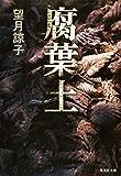 腐葉土(木部美智子シリーズ) (集英社文庫)