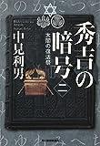 秀吉の暗号 太閤の復活祭〈二〉 (ハルキ文庫 な 7-4)