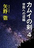 カムイの剣 4 世界への道編 (角川文庫)