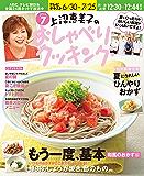上沼恵美子のおしゃべりクッキング 2014年7月号 [雑誌]