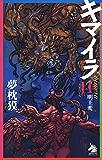 キマイラ11 明王変 (ソノラマノベルス)