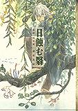蟲師 特別篇 日蝕む翳 (アフタヌーンコミックス)