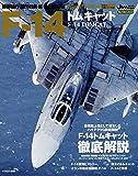 F-14 トムキャット (世界の名機シリーズSE スペシャル エディション)