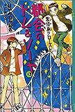 都会のトム&ソーヤ(13) 《黒須島クローズド》 (YA! ENTERTAINMENT)