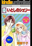 いとしのシェリー(7) (冬水社・いち*ラキコミックス)