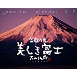 カレンダー2017 富嶽万象 美しき富士 大山行男作品集 (ヤマケイカレンダー2017)