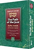 The Path of the Just/Mesillas Yesharim (Torah Classics Library)