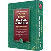 The Path of the Just/Mesillas Yesharim (Torah Classics Library)