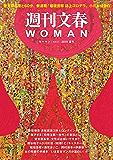 週刊文春 WOMAN vol.3 2019夏号 週刊文春WOMAN (文春e-book)