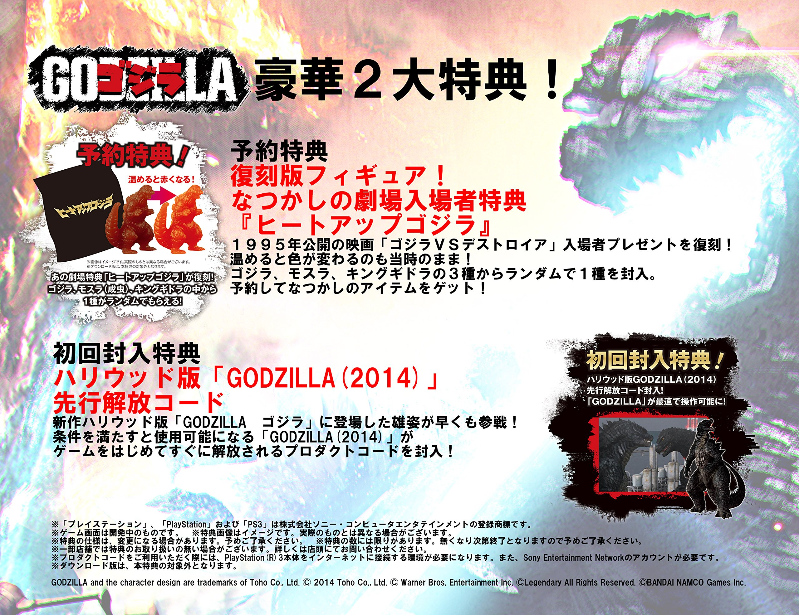 Godzilla PS3 [Japan Import]