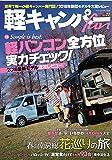 軽キャンパーfan vol.27 (ヤエスメディアムック559)