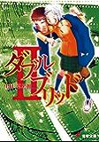 ダブルブリッドII (電撃文庫)