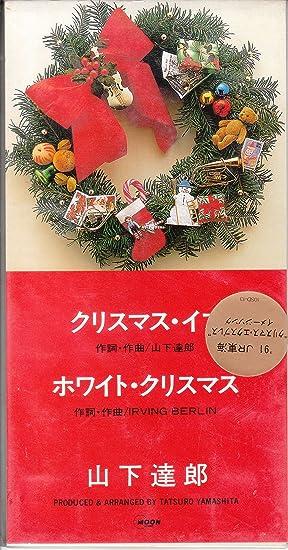 Amazon   クリスマス・イブ   山下達郎, 山下達郎   クリスマス   音楽