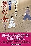 夢の女 取次屋栄三17 (祥伝社文庫)