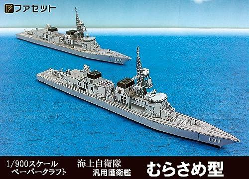 ペーパークラフト 護衛艦むらさめ型 1/900スケール
