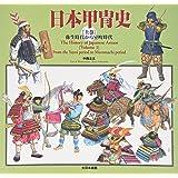 日本甲冑史〈上巻〉弥生時代から室町時代