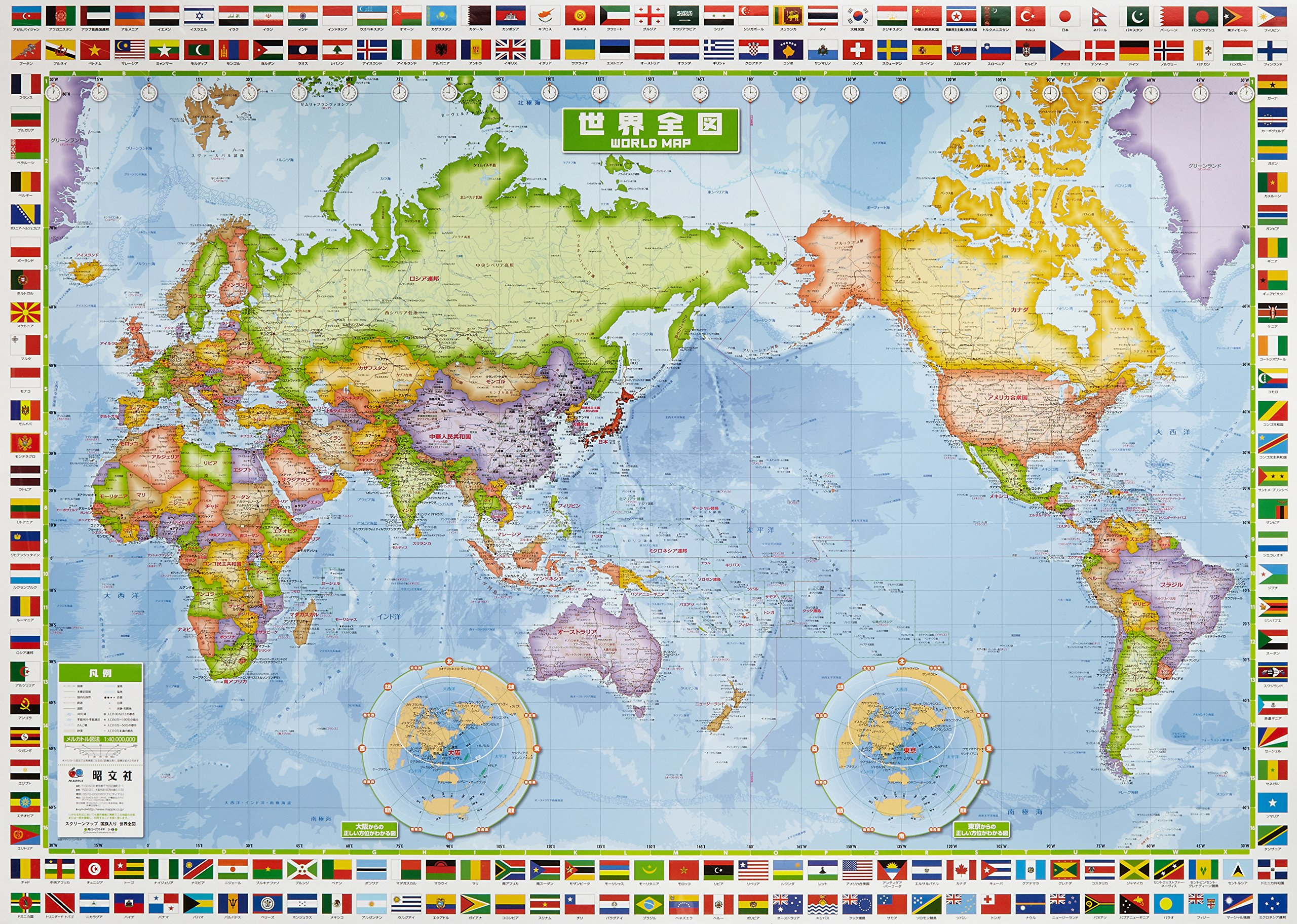 スクリーンマップ 世界全図 国旗...