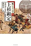 上杉顕定 (中世武士選書24)