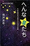 へんな星たち 天体物理学が挑んだ10の恒星 (ブルーバックス)